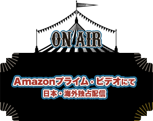 ON AIR 20181年10月よりTOKYO MX・BS11ほかにて放送予定 Amazon Prime Video にて日本・海外独占配信